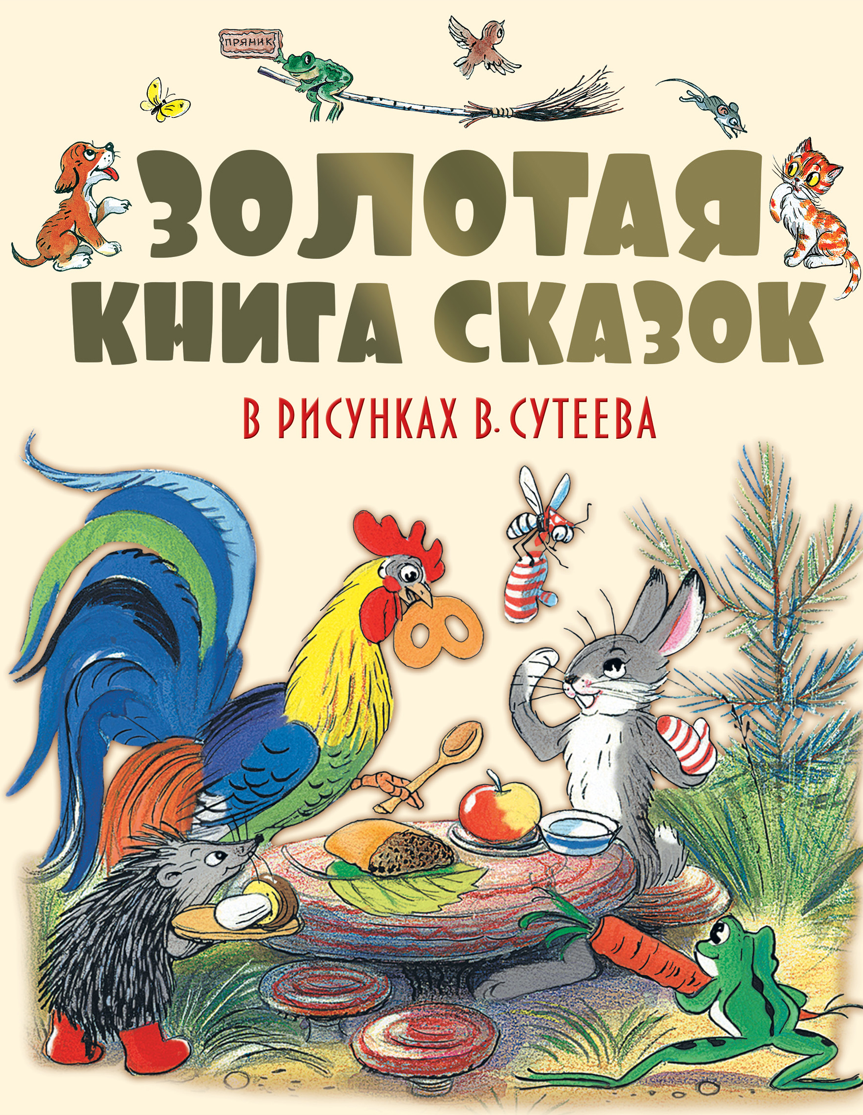 Купить Золотая книга Сказок В Рисунках В. Сутеева, АСТ, Сказки