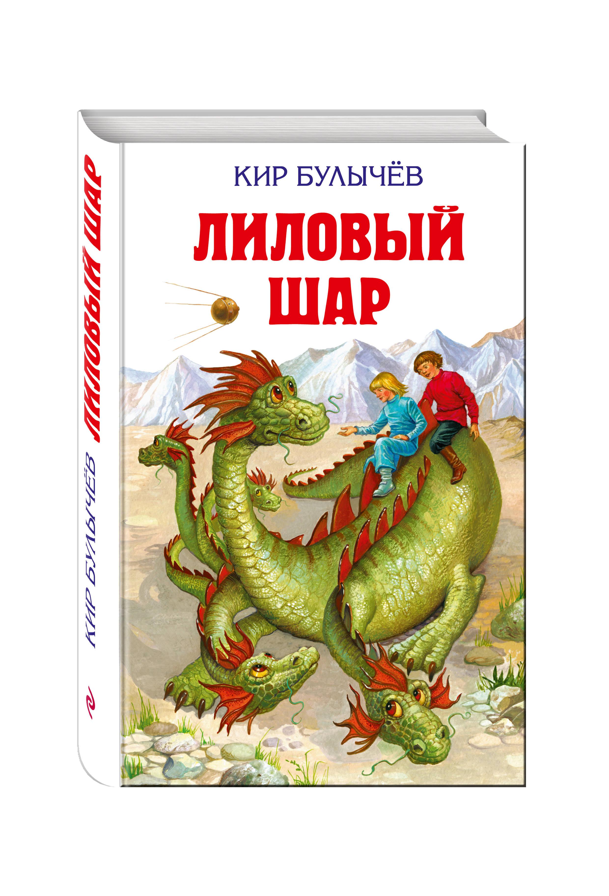 Лиловый Шар, Эксмо, Детские фэнтези и фантастика  - купить со скидкой