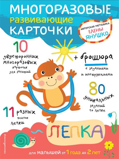 Купить Лепка для Малышей От 1 Года до 2 лет (+ Многоразовые Развивающие карточки), Эксмо, Книги по обучению и развитию детей