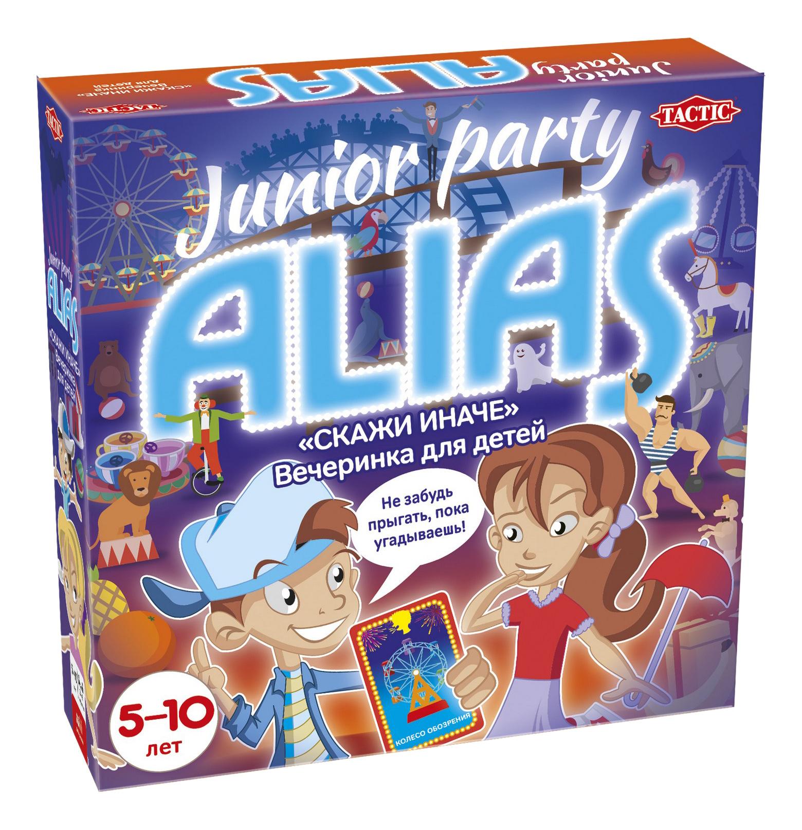 Семейная настольная игра Tactic games Alias Скажи иначе Вечеринка для детей