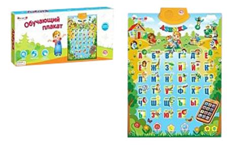Купить 'Умный Я' - Азбука, Обучающий плакат Умный Я Азбука Zhorya Б53005,
