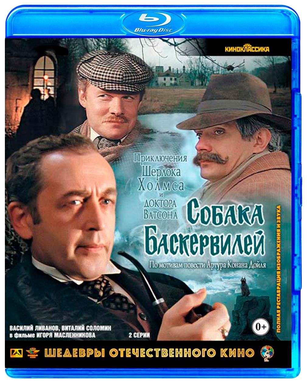 Приключения Шерлока Холмса и доктора Ватсона: Собака