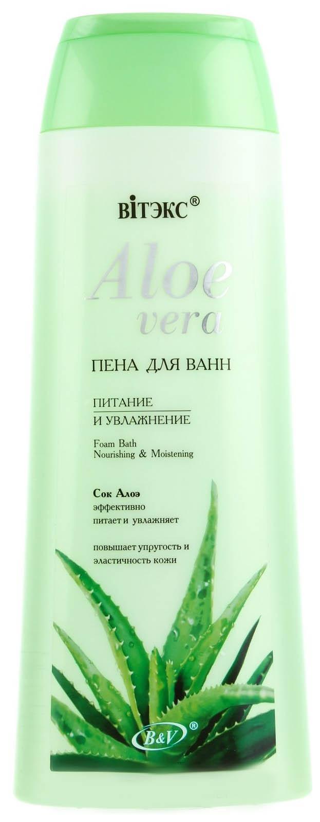 Купить Пена для ванн Витэкс Aloe Vera 500 мл, Vitex