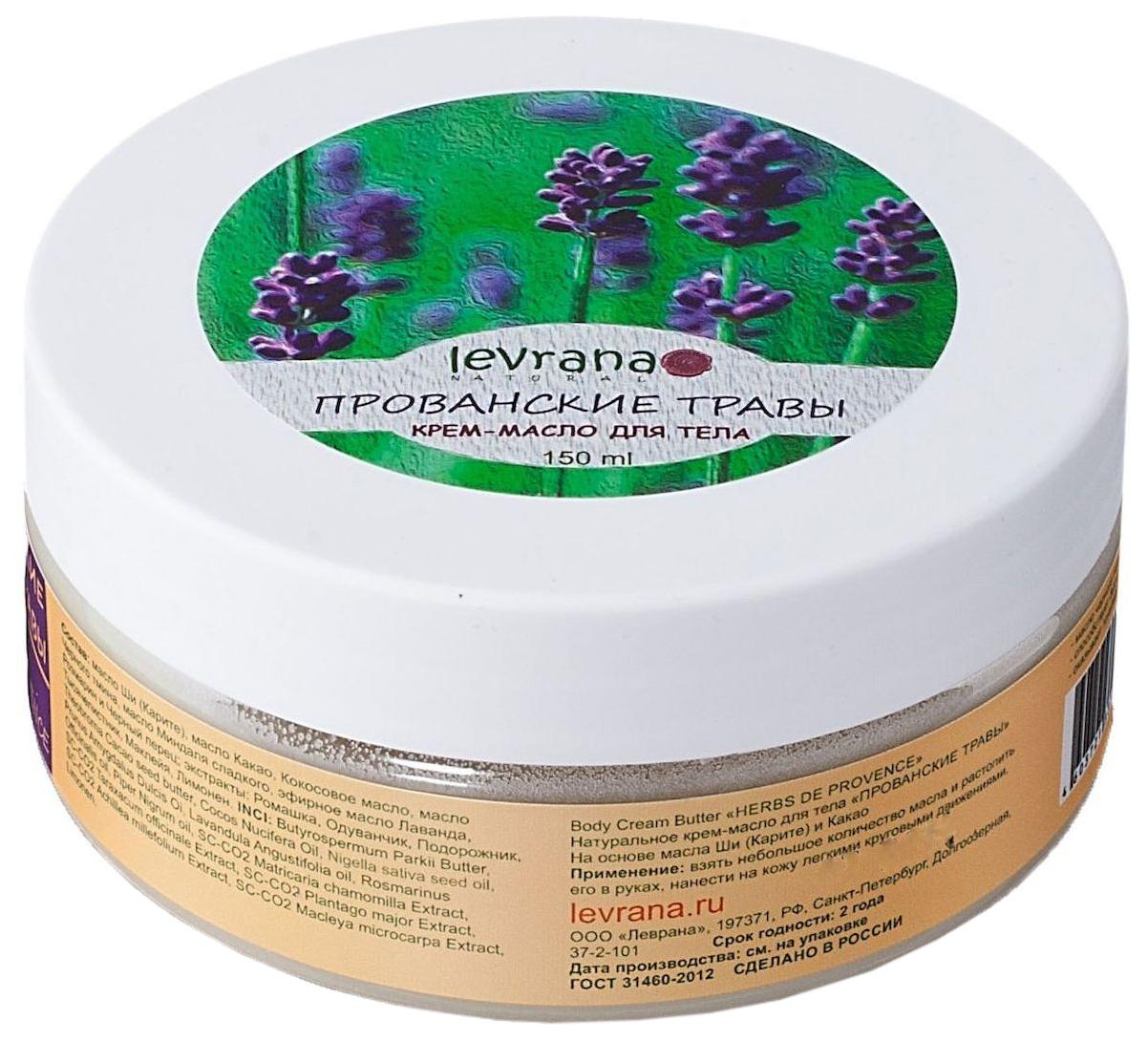 Купить Крем для тела Levrana Прованские травы 150 мл