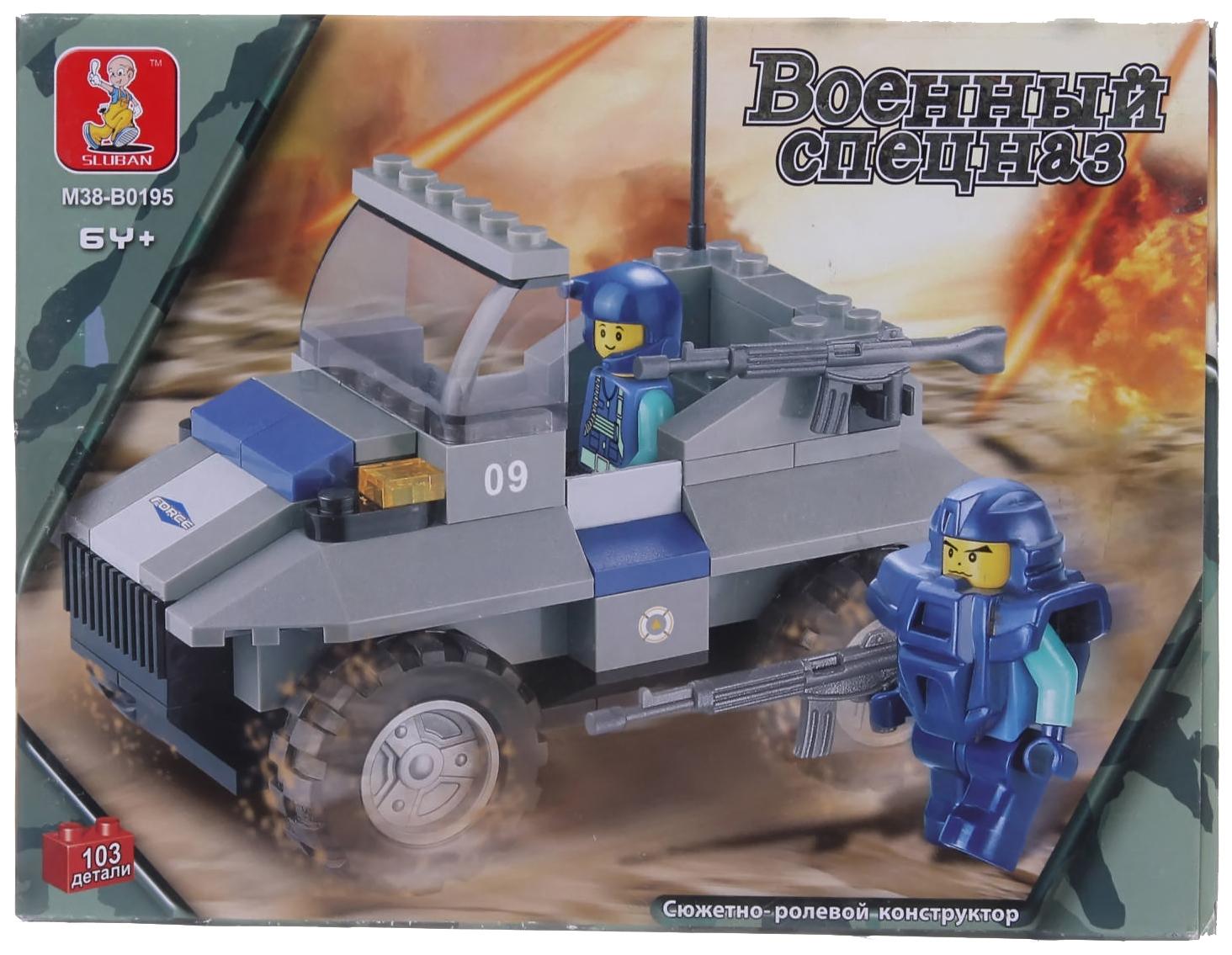 Купить Военный спецназ, Конструктор Sluban Военный спецназ 103 детали M38-B0195, Конструкторы пластмассовые