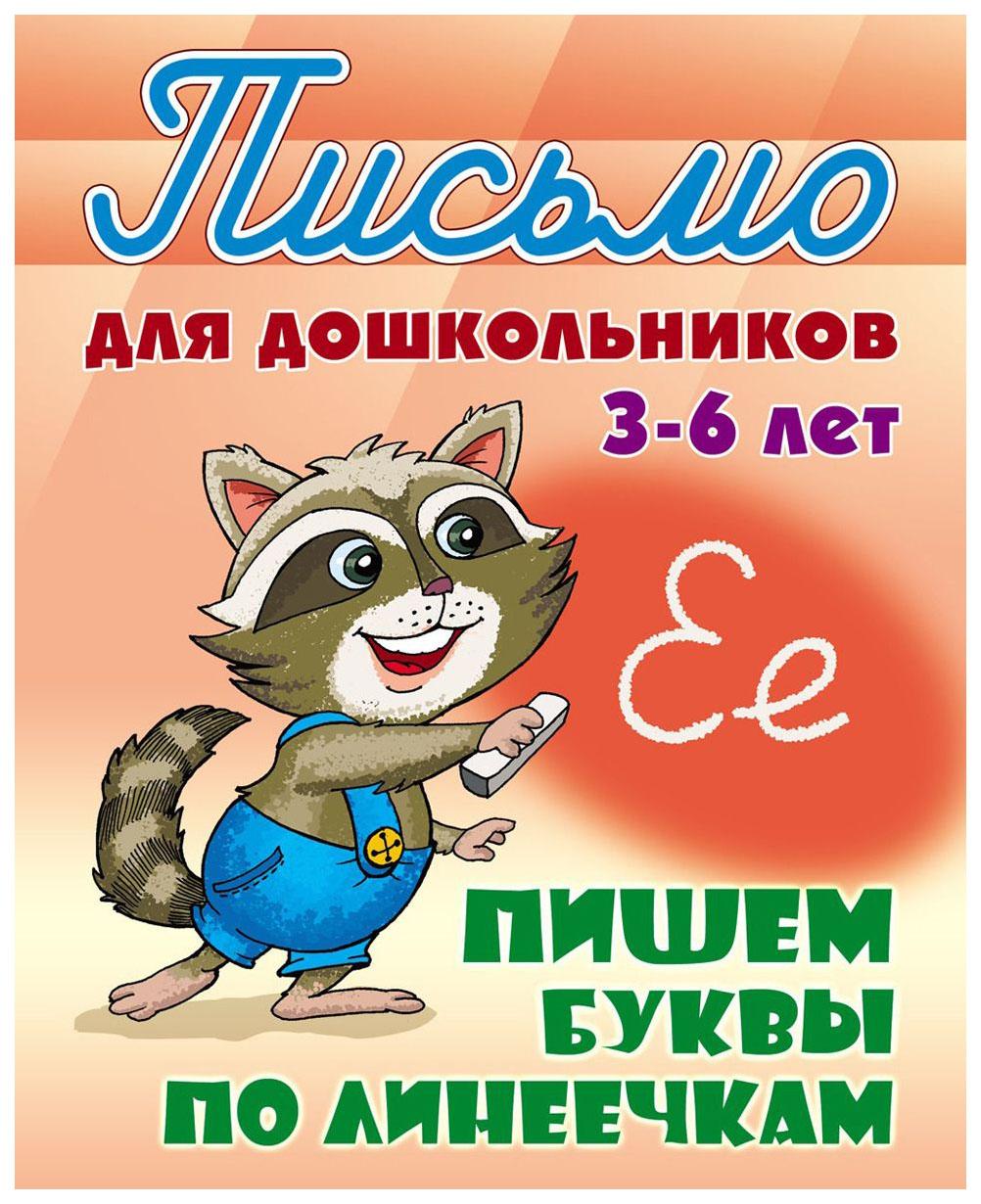 Петренко, письмо для Дошкольников, 3-6 лет, пишем Буквы по линеечкам