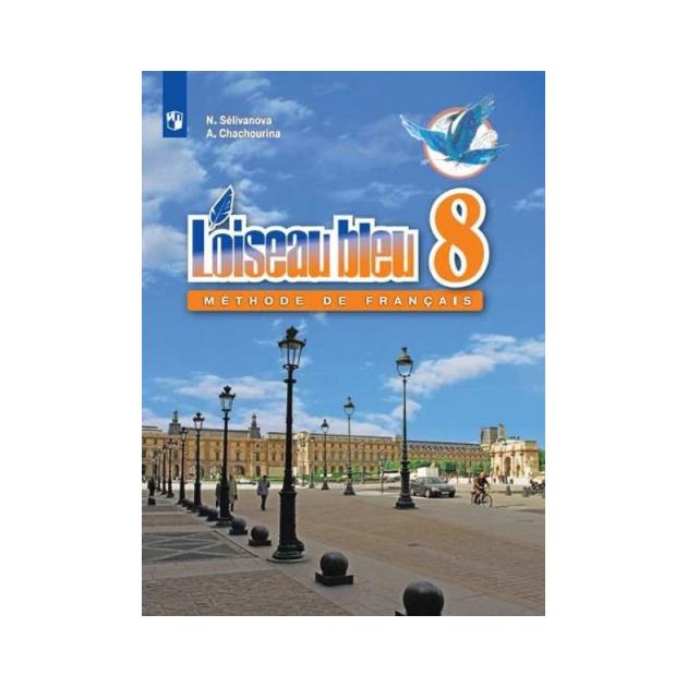 Селиванова, Французский Язык, Второй Иностранный Язык, 8 класс Учебник