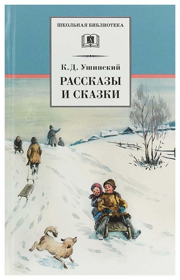 Купить Рассказы и Сказки, Детская литература, Рассказы и повести