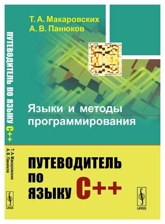 Книга URSS \