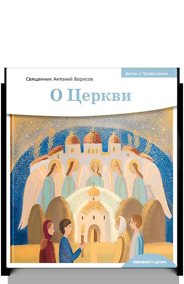 Купить Детям о Православии Никея 9426 О Церкви, Религиозная литература для детей
