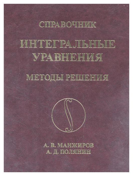 Книга Факториал Пресс. Справочник по интегральным уравнениям.
