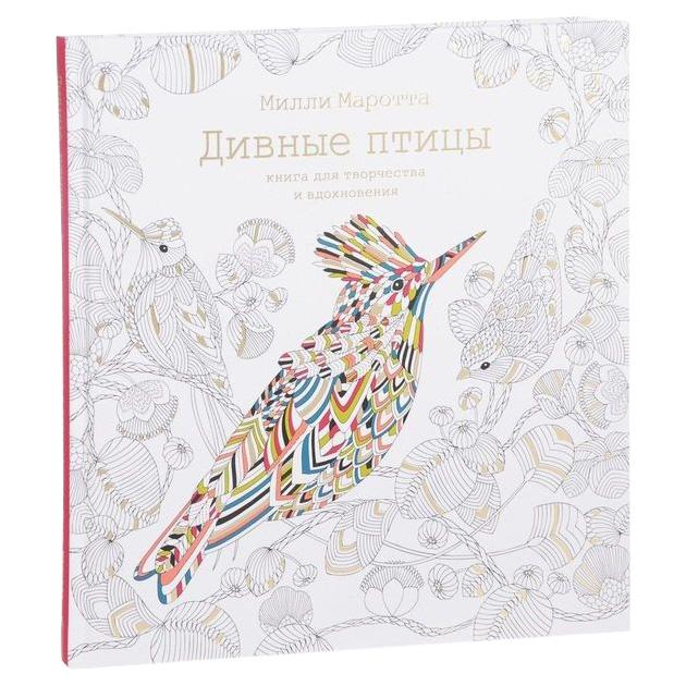 Раскраска «Дивные птицы. Книга для творчества и вдохновения»