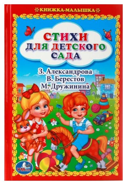Книжка-Малышка Умка Стихи для Детского Сада, Детская художественная литература  - купить со скидкой