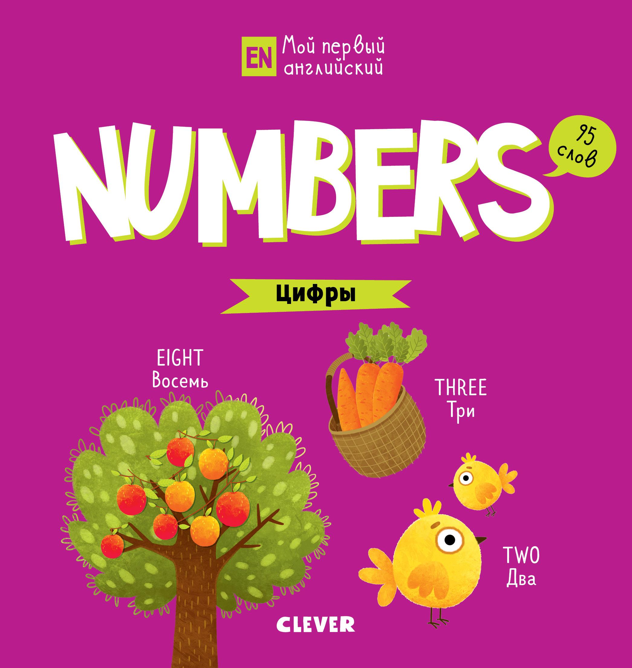 Мой первый Английский. Numbers. Цифры