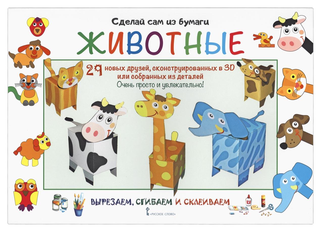 Купить Книга Русское Слово Мацца Ирен Сделай Сам из Бумаг и Животные, Русское слово, Книги по обучению и развитию детей