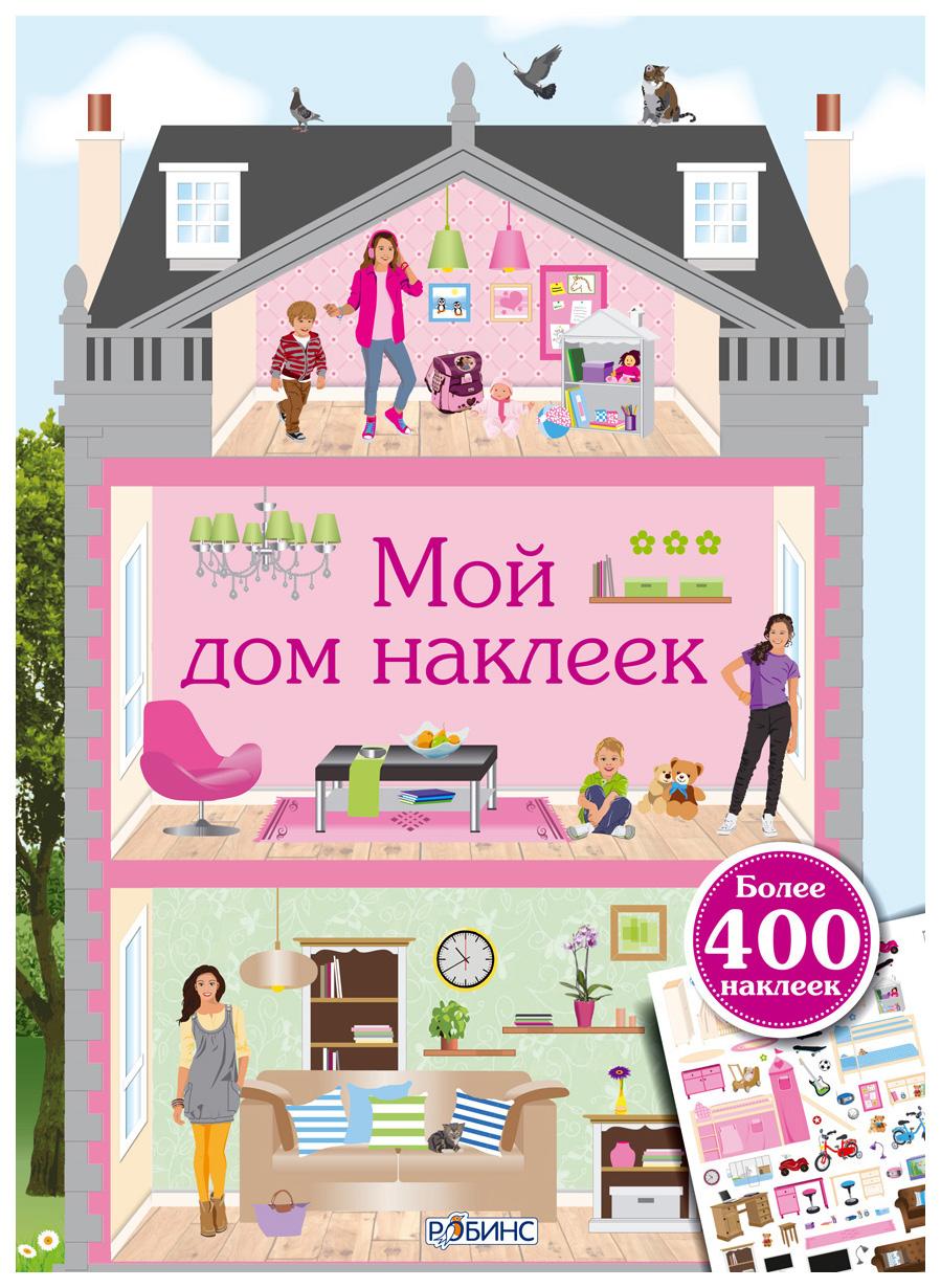 Купить Робинс Мой Дом наклеек, книги С наклейками, Книжки с наклейками