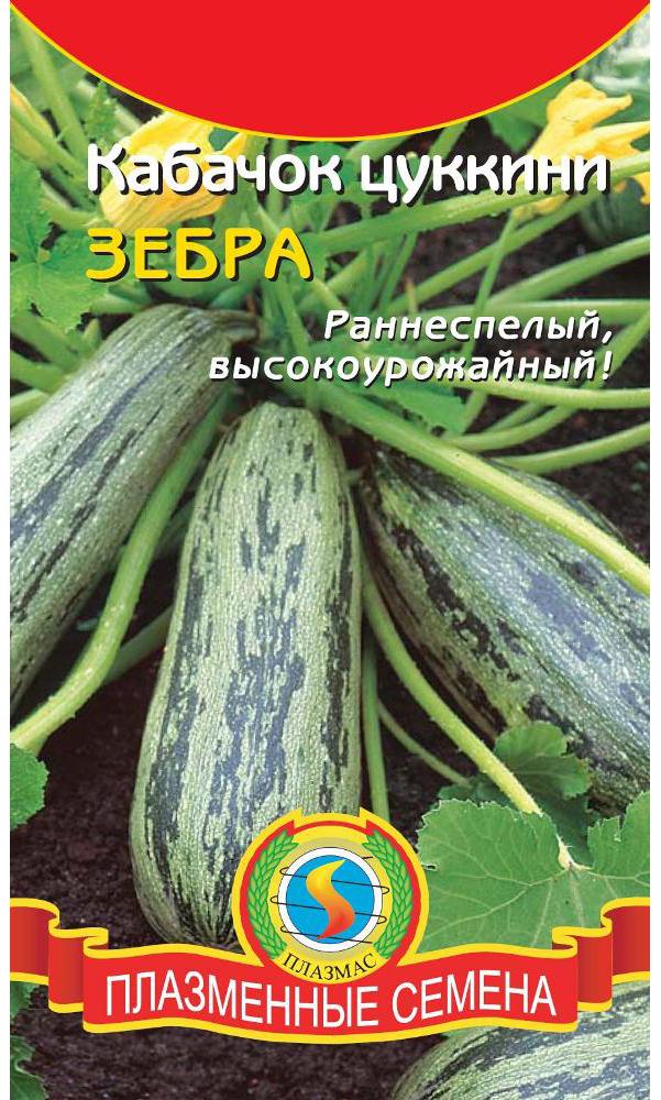 Семена Кабачок цуккини Зебра, 10 шт, Плазмас