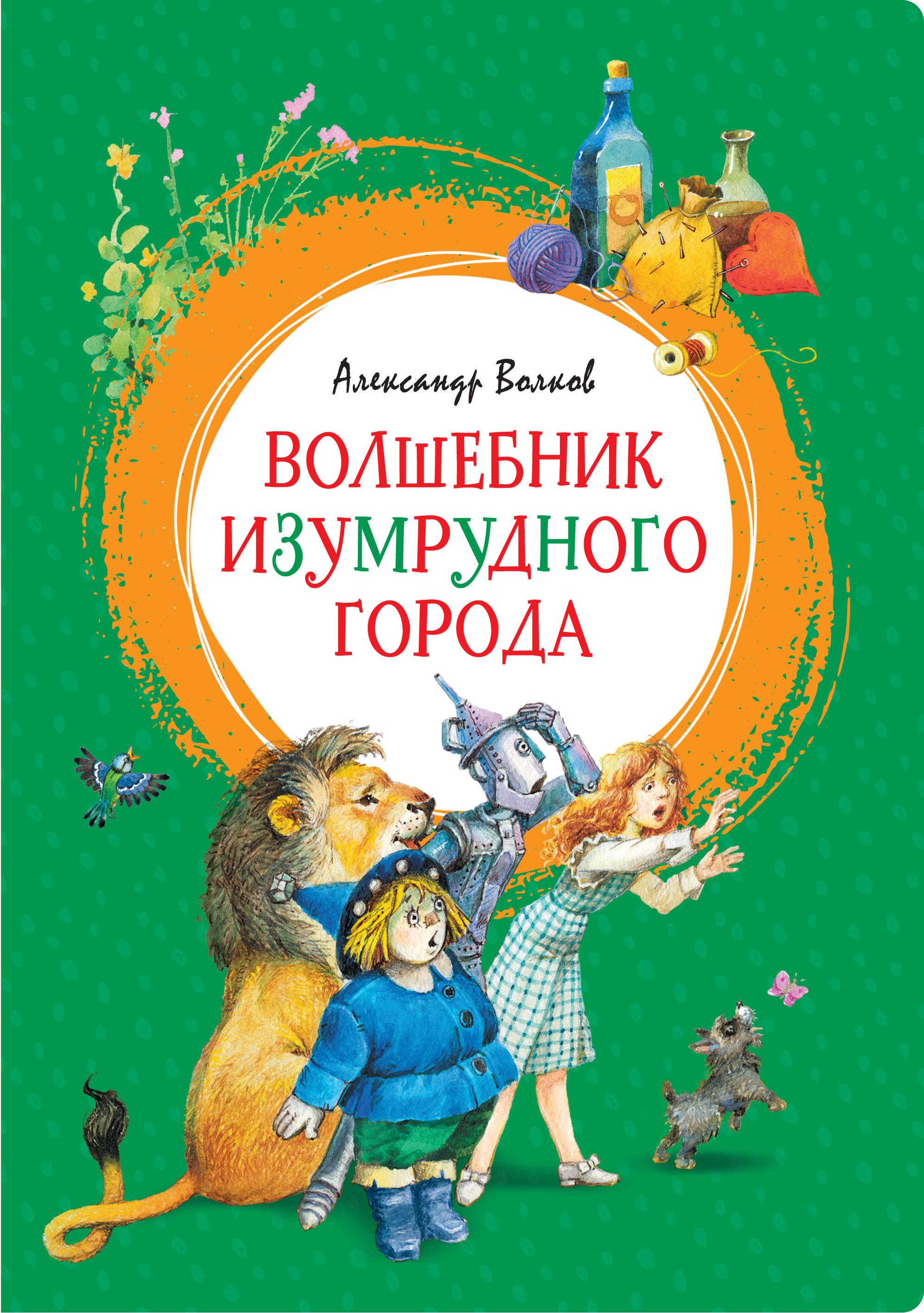 Купить Волшебник Изумрудного города, Махаон, Детская художественная литература