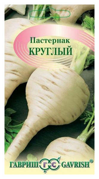 Семена Пастернак Круглый, 1 г  Гавриш