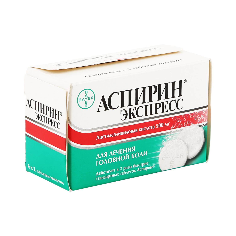 Аспирин Экспресс таблетки шипучие 500 мг 12 шт.
