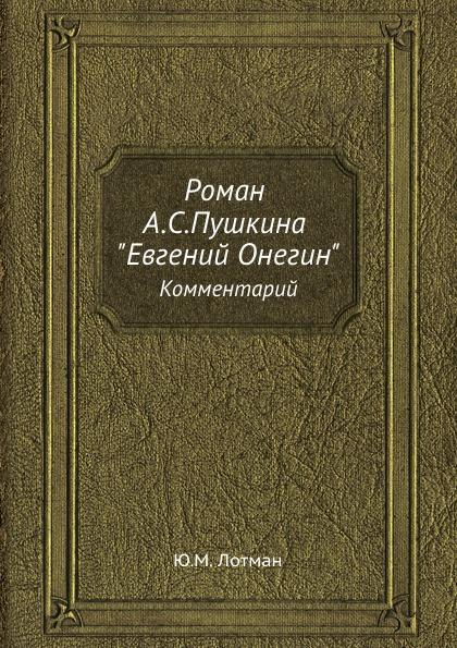 Роман А.С, пушкина Евгений Онегин