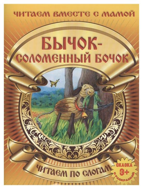 Купить Бычок - Соломенный Бочок, Букмастер, Сказки