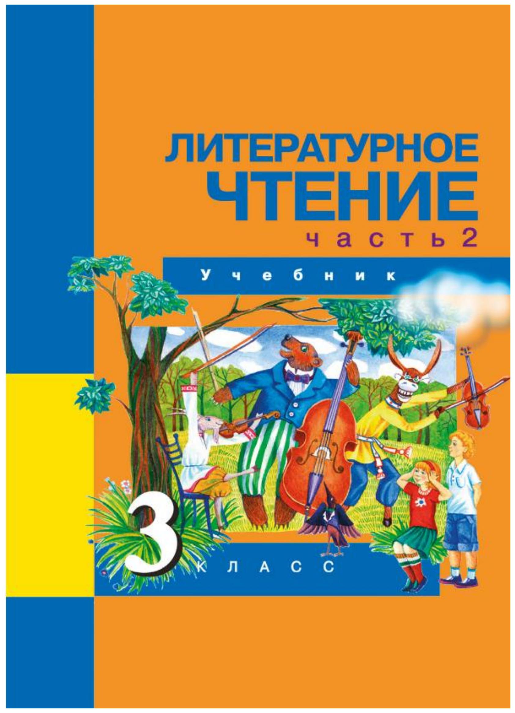 Чуракова, литературное Чтение 3 кл, В 2-Х Ч.Ч.2 (2-Ое полугодие) Учебник (Фгос) фото