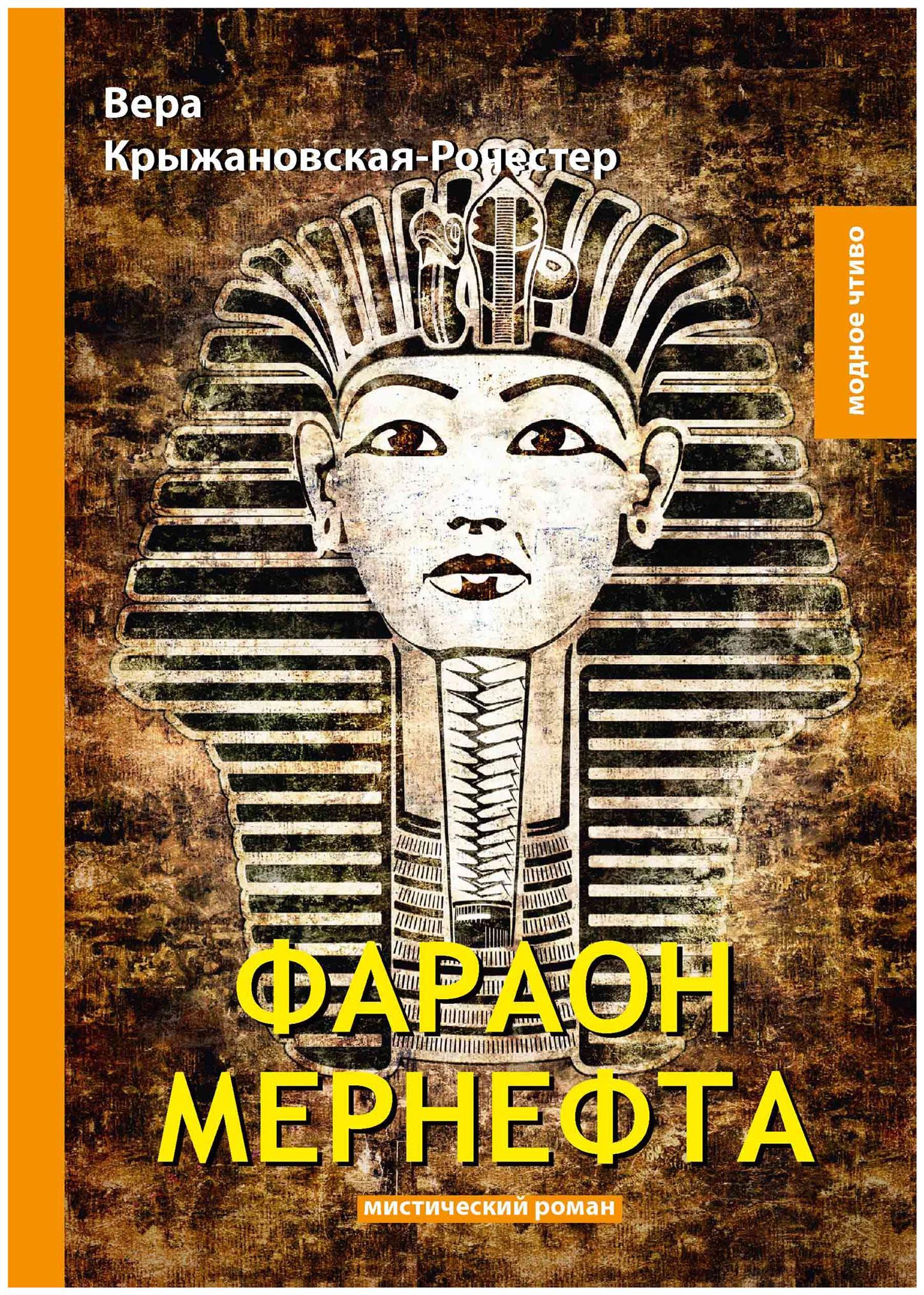 Фараон Мернефта