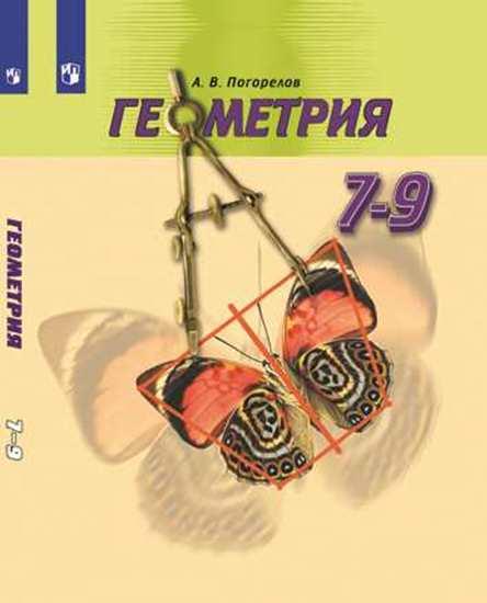 Погорелов, Геометрия, 7-9 классы, Учебник