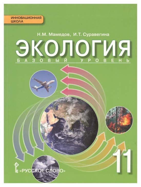 Экология. 11 класс