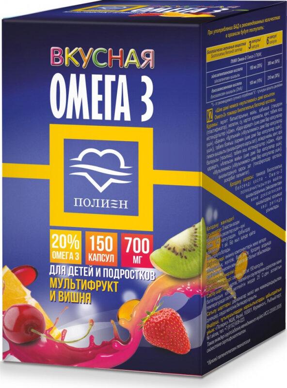 Вкусная Омега-3 20% Полиен АВ1918 вишня мультифрукт 700 мг жевательные капсулы 150 шт.