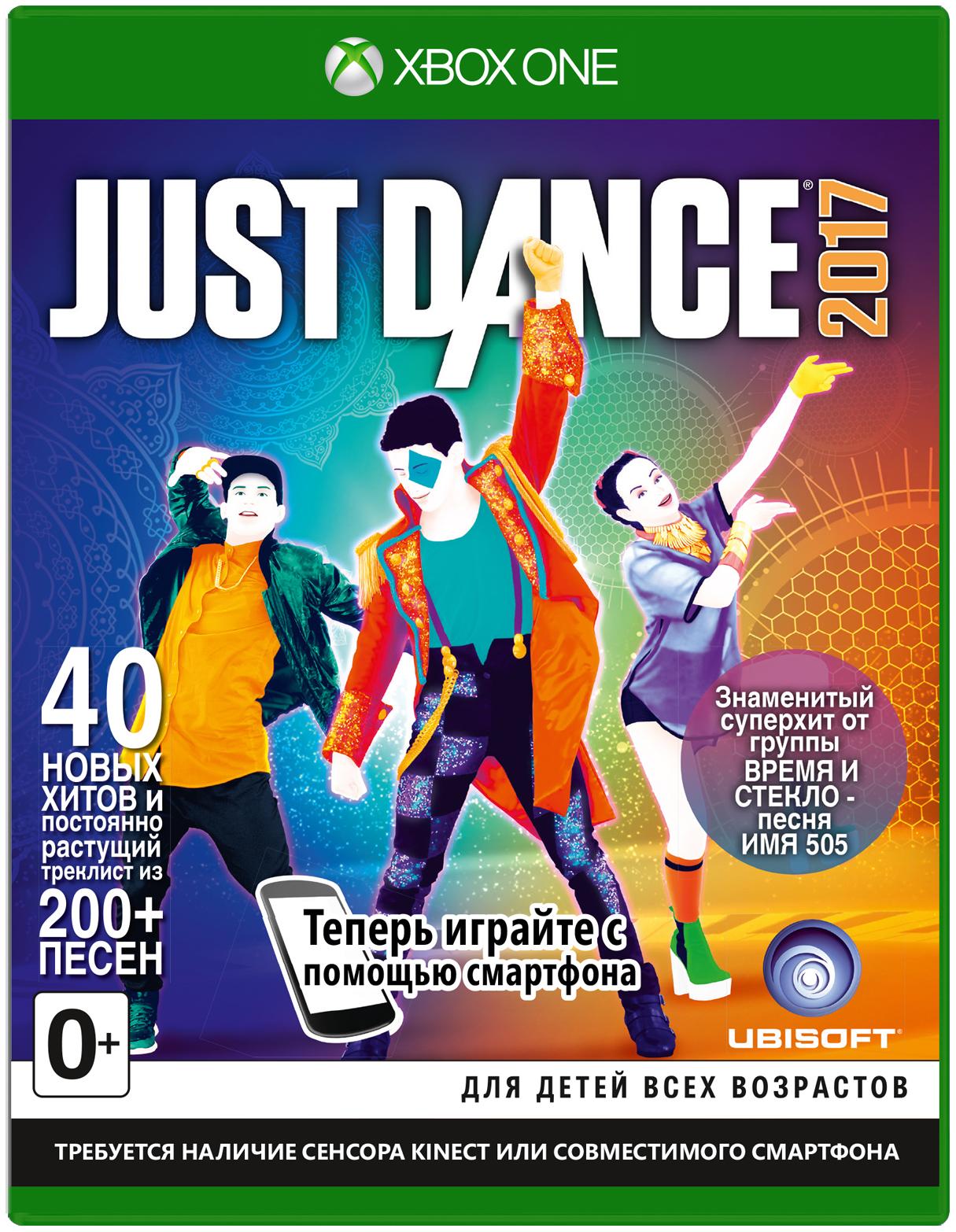 Игра Just Dance 2017 для Xbox One Ubisoft