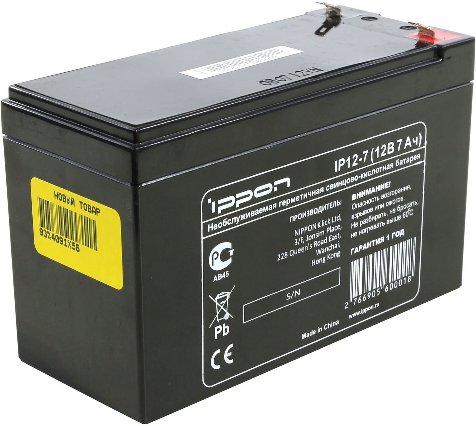 Аккумулятор для ИБП Ippon IP 12-7,0 (12В 7 АЧ)