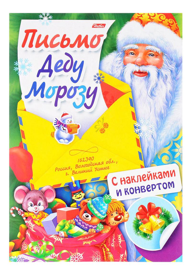Купить Книжка с наклейками Письмо Деду Морозу 8Кц4н_14696, Книжка С наклейками Hatber письмо Деду Морозу 8Кц4Н_14696, Книги по обучению и развитию детей