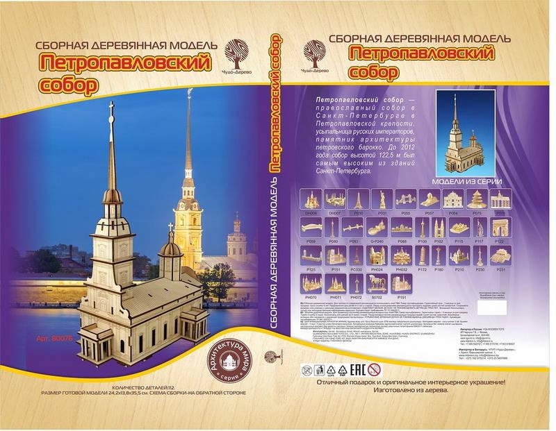 Купить Модель деревянная сборная Петропавловский собор, Wooden Toys, Модели для сборки