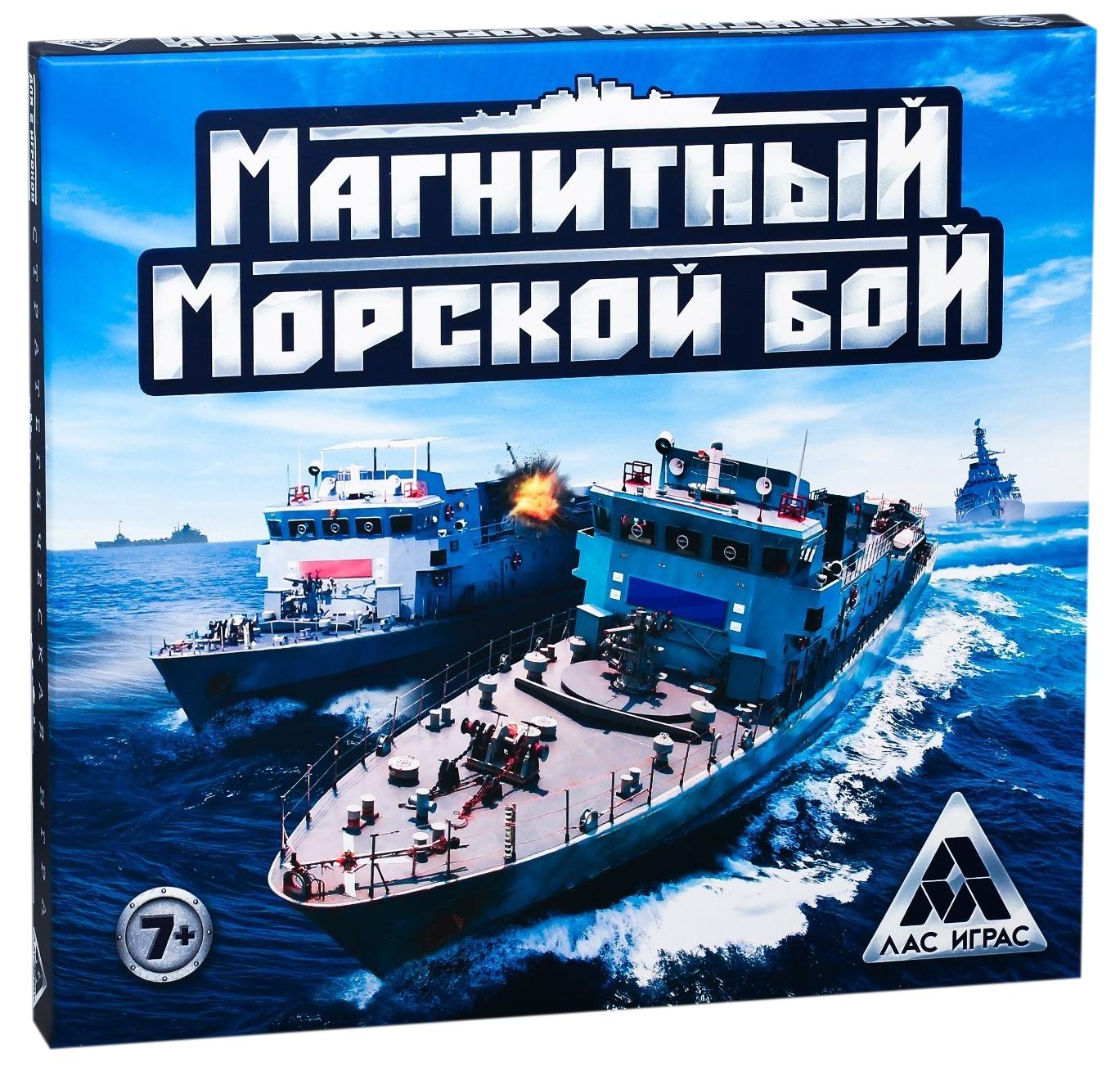 Стратегическая игра «Магнитный морской бой» ЛАС ИГРАС