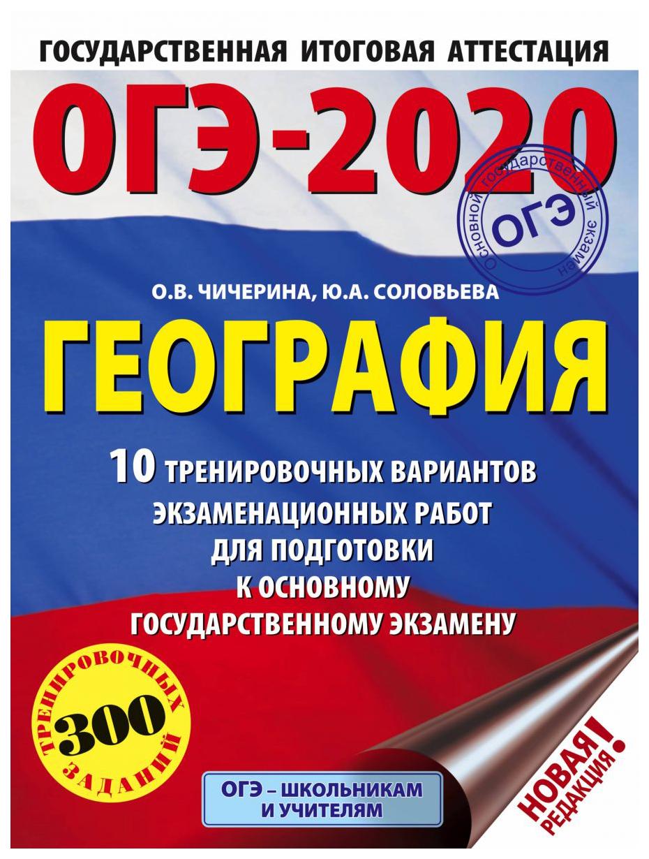 ОГЭ-2020. География. 10 вариантов экзаменационных работ для подготовки к ОГЭ