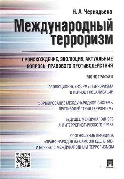 Международный терроризм: происхождение, Эволюция, Актуальные Вопросы правового противод... фото