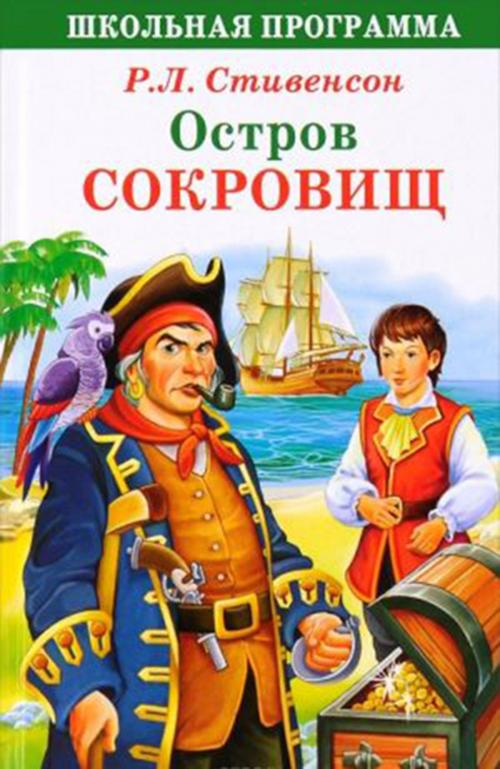 Купить Остров Сокровищ, Стрекоза, Детская художественная литература
