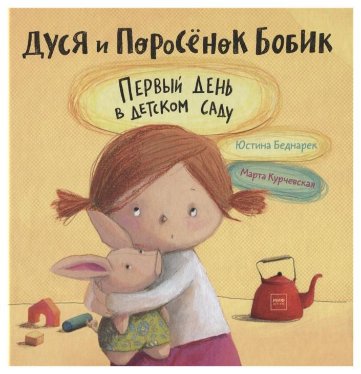 Книга МИФ МИФ. Детская художка Дуся и Поросенок Бобик. Первый день в детском саду фото