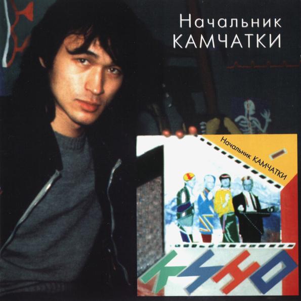 Кино Начальник Камчатки (LP)