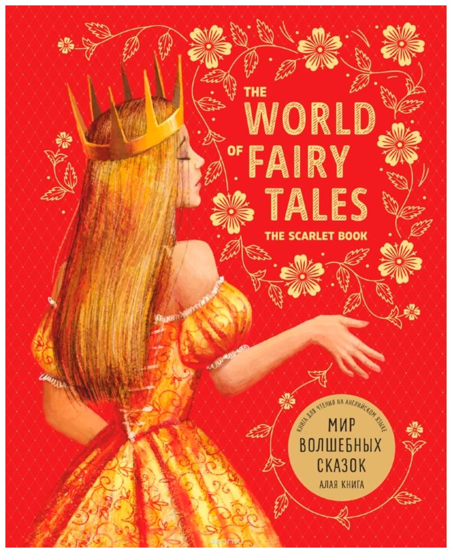 Книга КАРО Английский язык для детей. Мир волшебных сказок. Алая книга