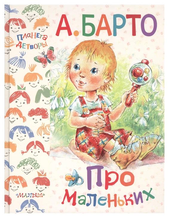 Купить Книга «Про маленьких», АСТ, Стихи для детей
