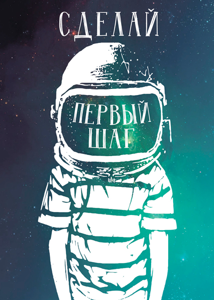 "Картина на холсте 50x70 см ""Сделай первый шаг"" Ekoramka HE-102-174"