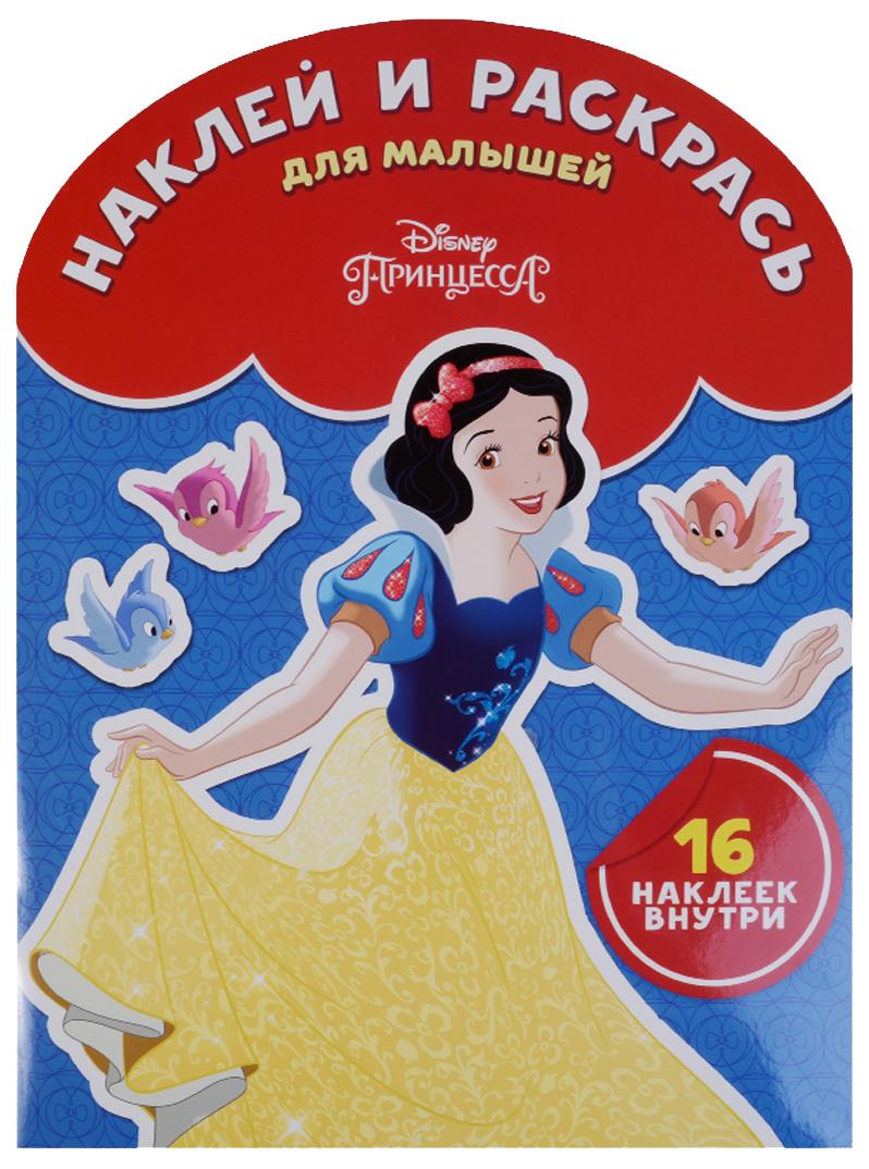 Раскраска Эгмонт Принцесса Disney НРДМ № 1810 Наклей и раскрась для самых маленьких