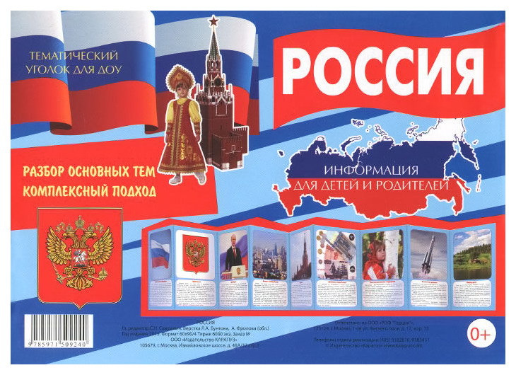 Тематический Уголок для Доу Ид карапуз Россия Ширмочка