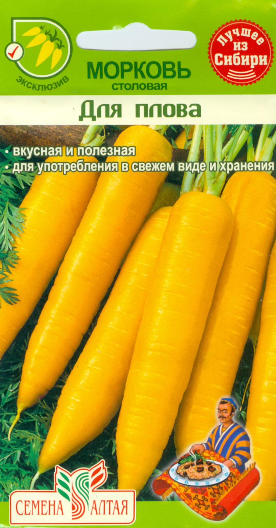 Семена Морковь Для Плова, 2 г, Семена