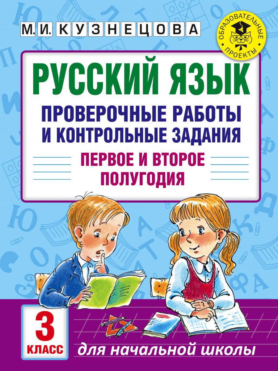 Русский Язык, проверочные Работы и контрольные Задания, первое и Второе полугодия, 3 класс