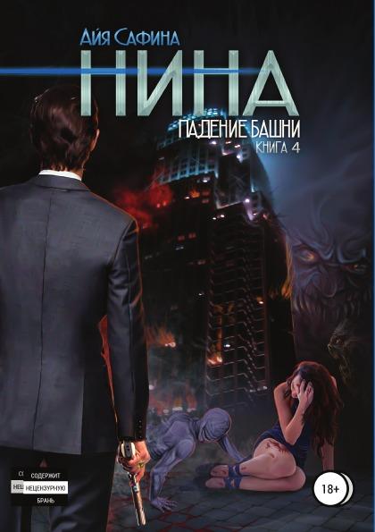 Нина, книга 4, падение Башни