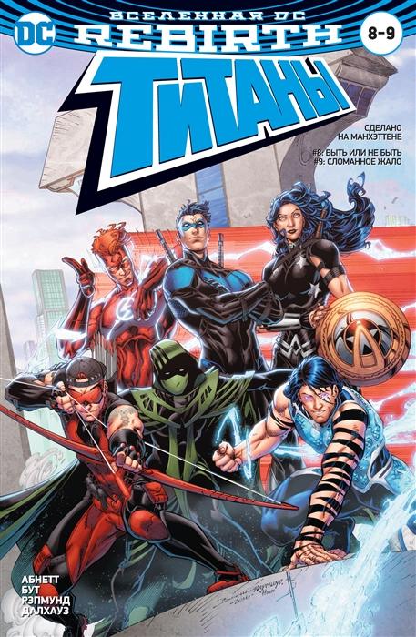 Комикс Вселенная DC. Rebirth Титаны #8-9 / Красный Колпак и Изгои #4